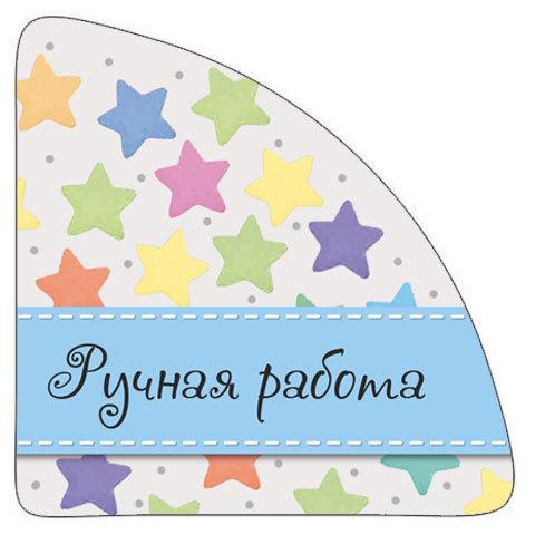 Уголок для упаковки мыла Звезды