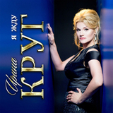 Ирина Круг / Я Жду (CD)