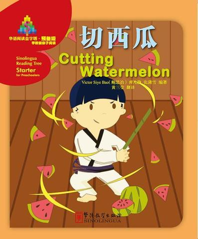 Sinolingua Reading Tree·Cutting Watermelon