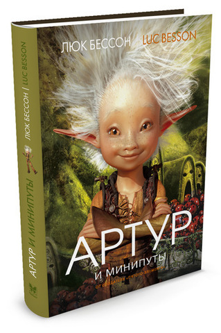 Фото Артур и минипуты. Книга 1