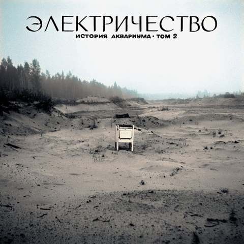 Аквариум / История Аквариума: Том 2. Электричество (LP)