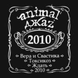 Animal ДжаZ / 2010 (CD)