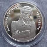 K5634, 1992, Россия, 1 рубль Лобачевский пруф капсула