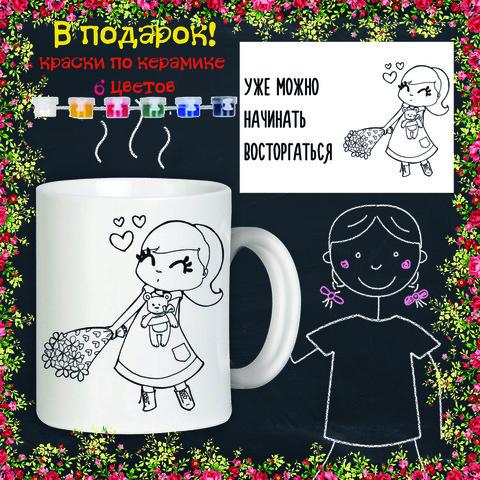 019-9058 Кружка-раскраска