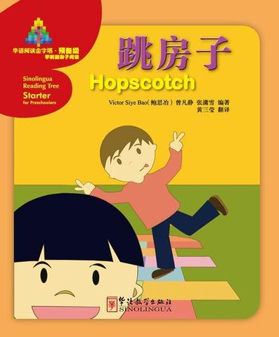 Sinolingua Reading Tree·Hopscotch