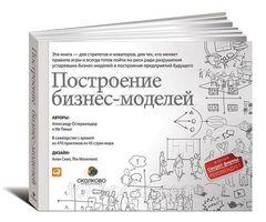 Построение бизнесмоделей: Настольная книга стратега и новатора