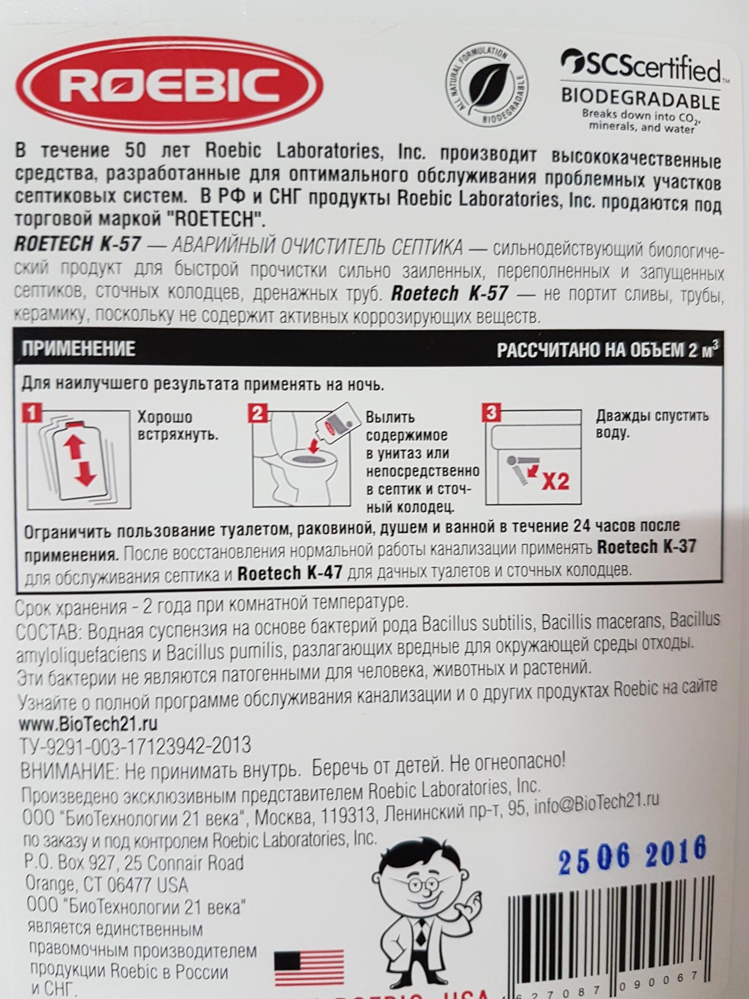 Описание Rоetech-К-57
