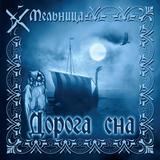 Мельница / Дорога Сна (CD)