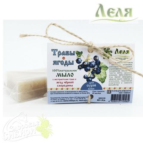 ТРАВЫ-ЯГОДЫ. Травяное натуральное мыло для сухой кожи 80 г