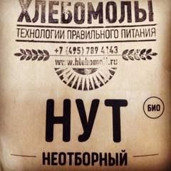 Нут БИО, 500г (Россия)