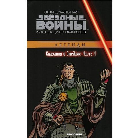 Звёздные Войны. Официальная коллекция комиксов №52