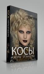 DVD «Косы и жгуты от Маэстро» (электронная версия)