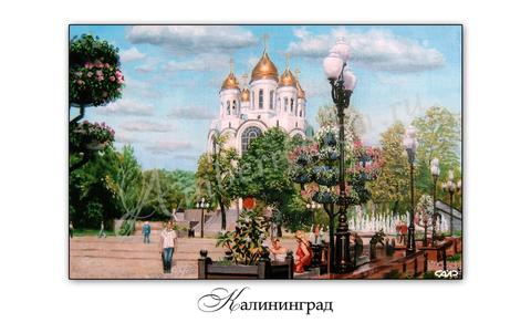 Открытка Калининград