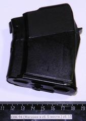 СОК-94 (Магазин в сб. 5-местн. 7,62х39) сб. 15 (СОК-АК)