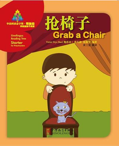 Sinolingua Reading Tree·Grab a Chair