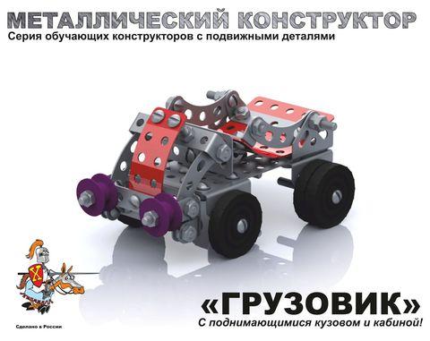 Конструктор металлический Грузовик с подвижными деталями