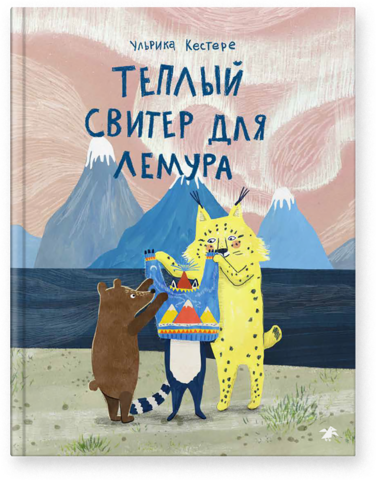 Ульрика Кестере «Теплый свитер для лемура»