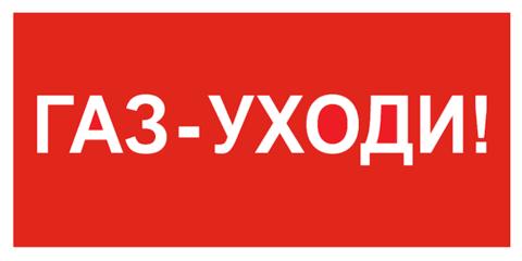 Знак пожарной безопасности F24 / пиктограмма «Газ - уходи»