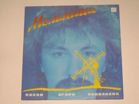 Игорь Николаев / Мельница (LP)