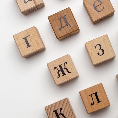 Деревянные кубики «Алфавит»