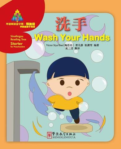 Sinolingua Reading Tree·Wash Your Hands