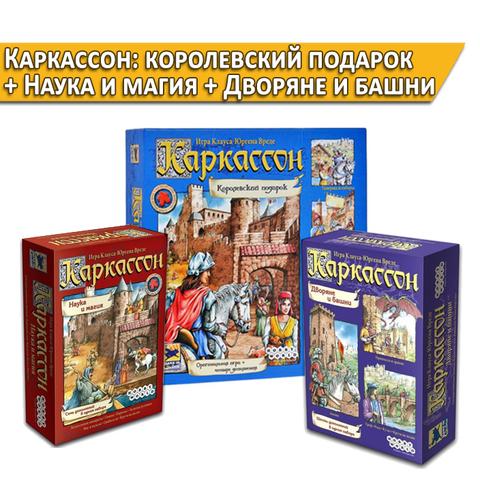 Каркассон. Королевский подарок + Дворяне и Башни + Наука и Магия