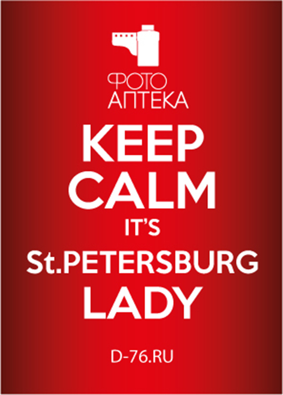 Наклейка Keep Calm It's Saint-Petersburg Lady
