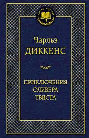 Kitab Приключения Оливера Твиста | Чарльз Диккенс