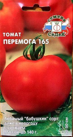 Семена Томат Перемога 165
