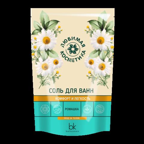 BelKosmex Любимая косметика Соль для ванн комфорт и легкость Ромашка 460г