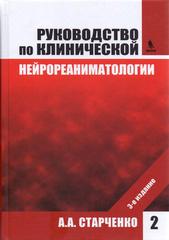 Руководство по клинической нейрореаниматологии Книга 2