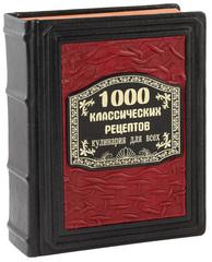 1000 классических рецептов. Кулинария для всех