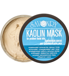 Savonry KAOLIN MASK (Каолиновая маска для проблемной кожи лица)
